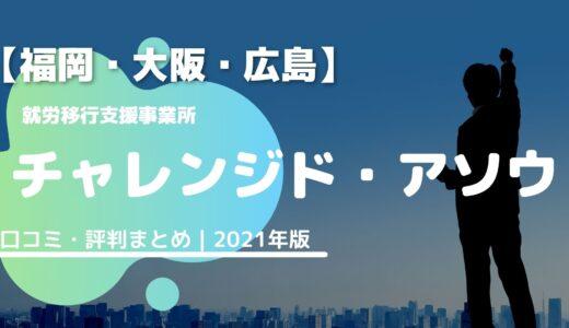 【大阪・広島・福岡】チャレンジド・アソウの口コミ・評判まとめ|2021年版