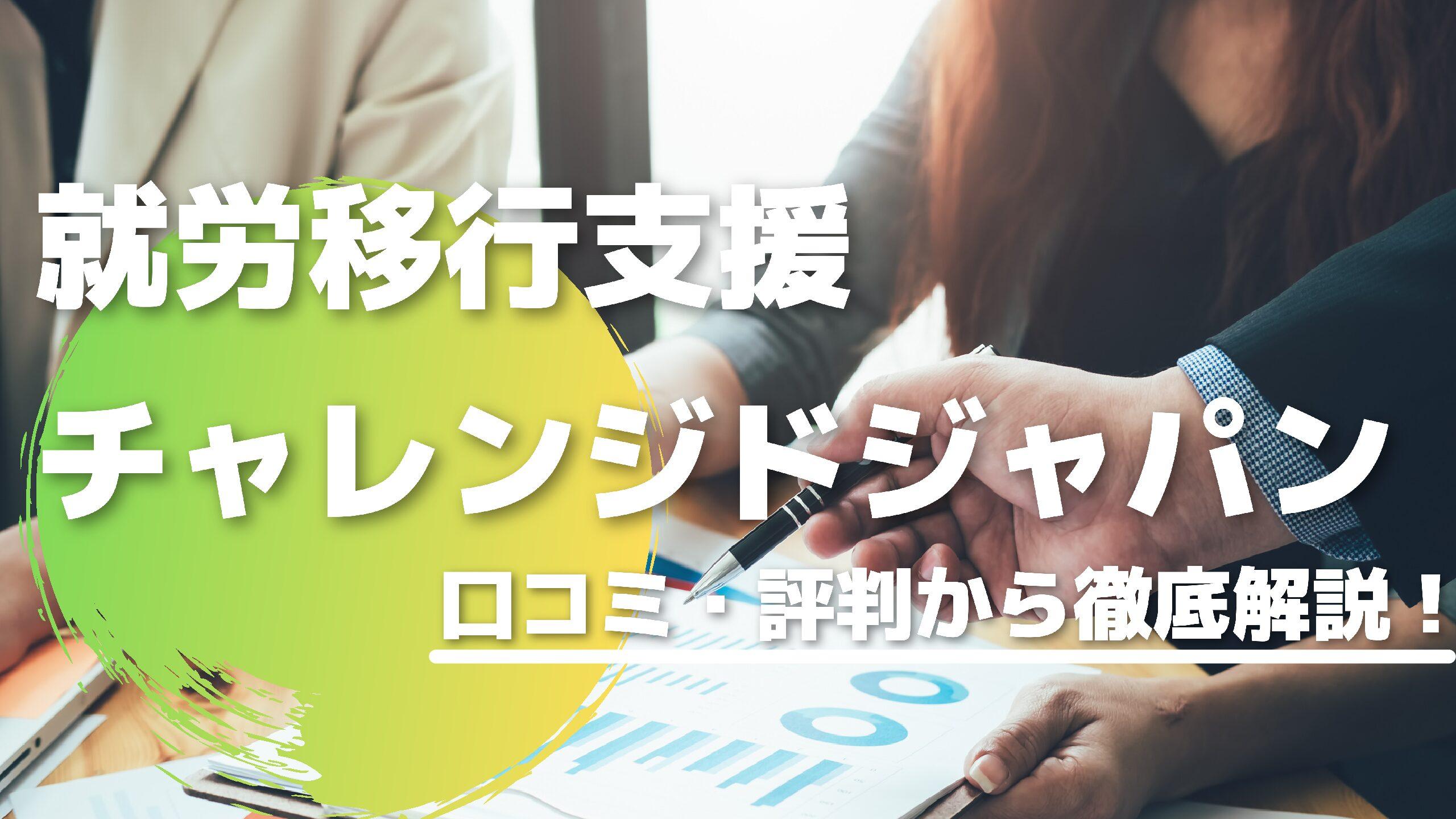 自分の適正がわかる!?チャレンジドジャパンのサービス内容から実績を徹底解説!