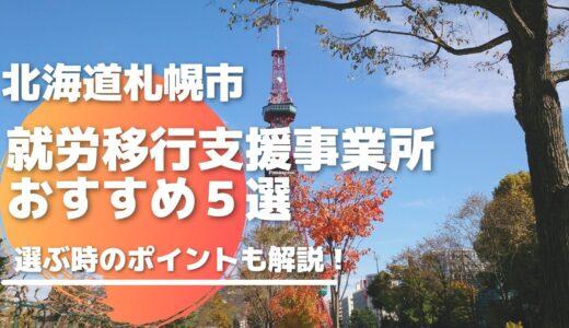 【北海道】札幌の就労移行支援事業所おすすめ5選|選ぶ時の注意点も解説!